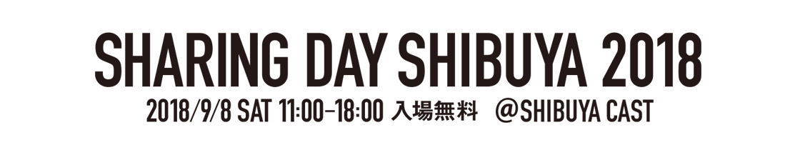 SHARING DAY SHIBUYA 2018