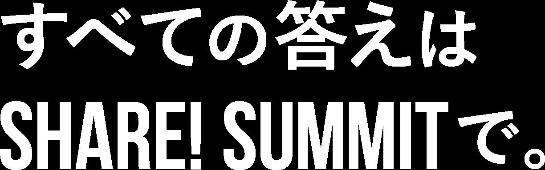 すべての答えはShare! Summitで。