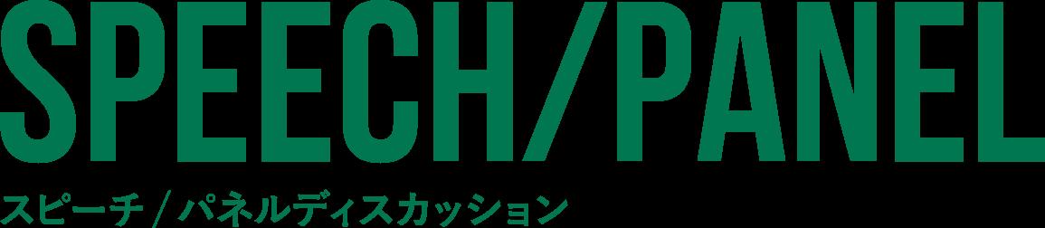 SPEECH/PANEL スピーチ/パネルディスカッション