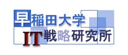 早稲田IT戦略研究所