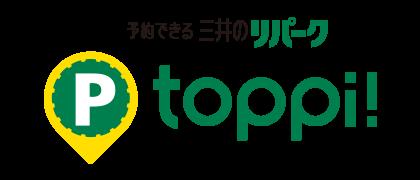 三井のリパーク(toppi!)