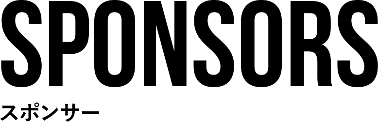 SPONSORS スポンサー