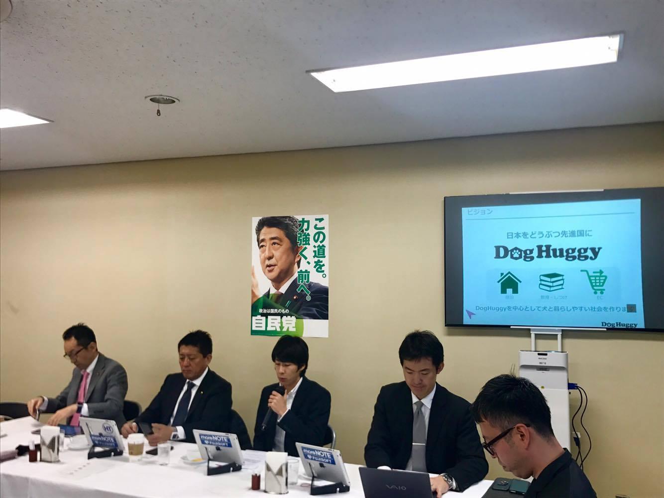 会員のDogHuggy、自民党IT戦略特命委でプレゼンテーション