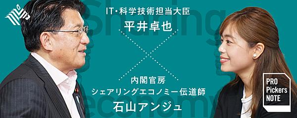 【NewsPicks】《平井卓也×石山アンジュ》シェアエコは何を変えるのか