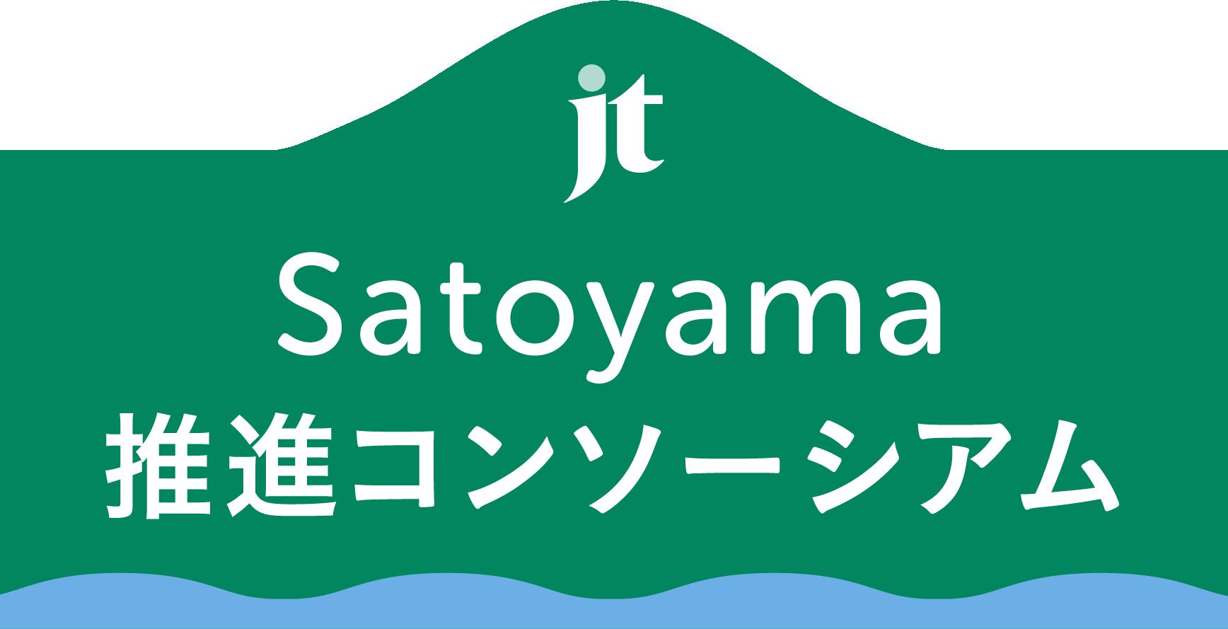 Japan Times Satoyama 推進コンソーシアムとシェアリング エコノミー協会が情報発信を強化するための連携協定を締結