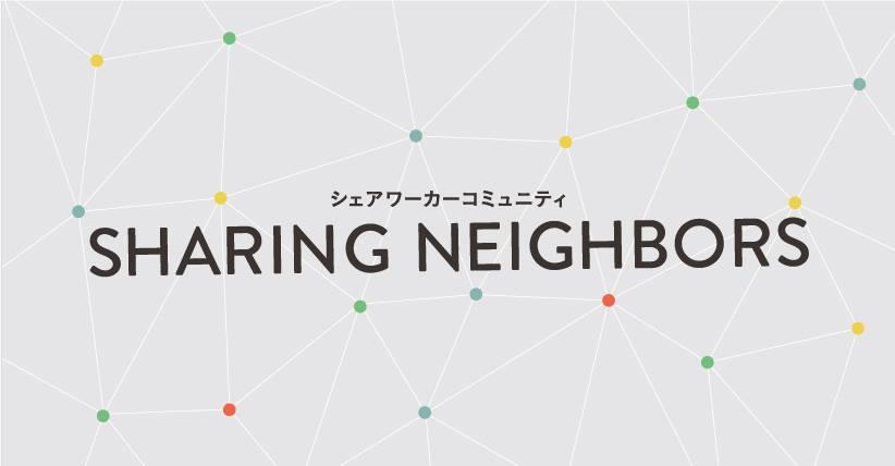 個人会員制度「SHARING NEIGHBORS」の説明会を開催いたします。