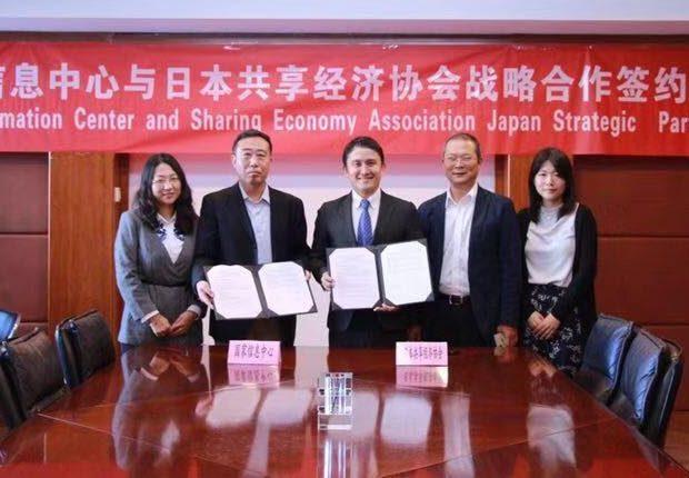 シェアリング エコノミー協会、  中国政府シンクタンク 国家情報センターと  シェアリングエコノミーの普及に向け連携協定を締結
