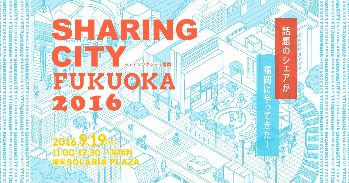 SHARING CITY FUKUOKA 2016開催のお知らせ