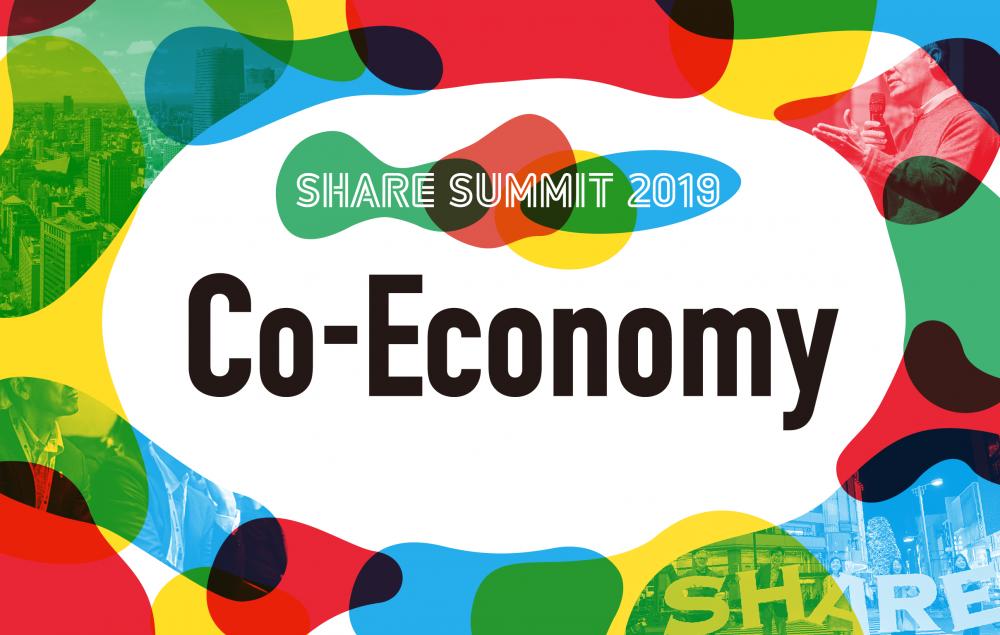 【WIRED】Co-Economyは未来を実装する:「SHARE SUMMIT 2019」開催に寄せて