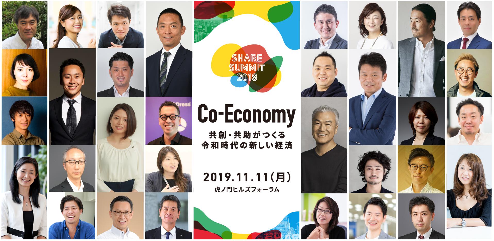 日本最大のシェアの祭典 SHARE SUMMIT 2019、早割完売の御礼を込めて、お得なラストミニッツチケットの販売を開始!