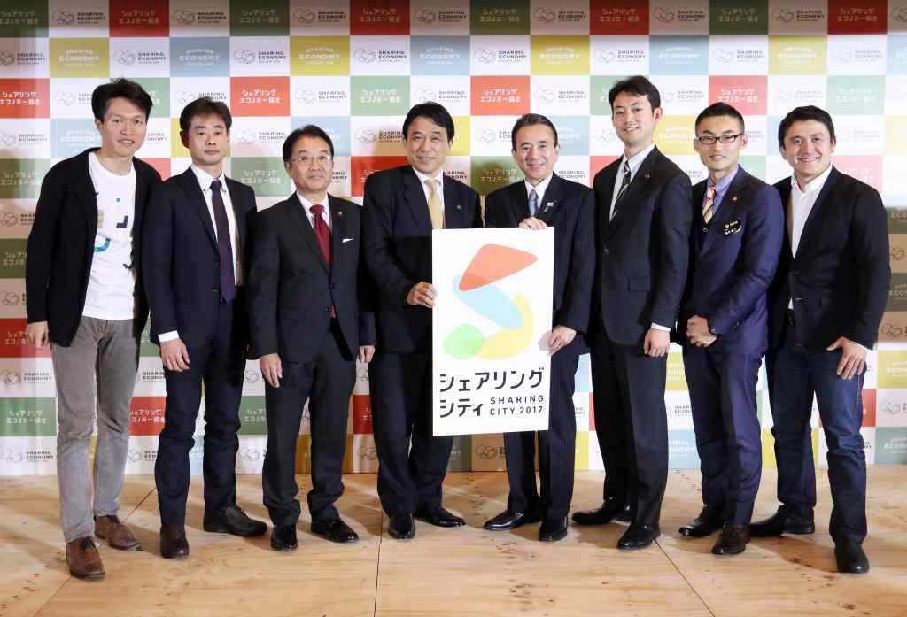 日本初のシェアリングシティ宣言!「共助」で地域課題解決へ