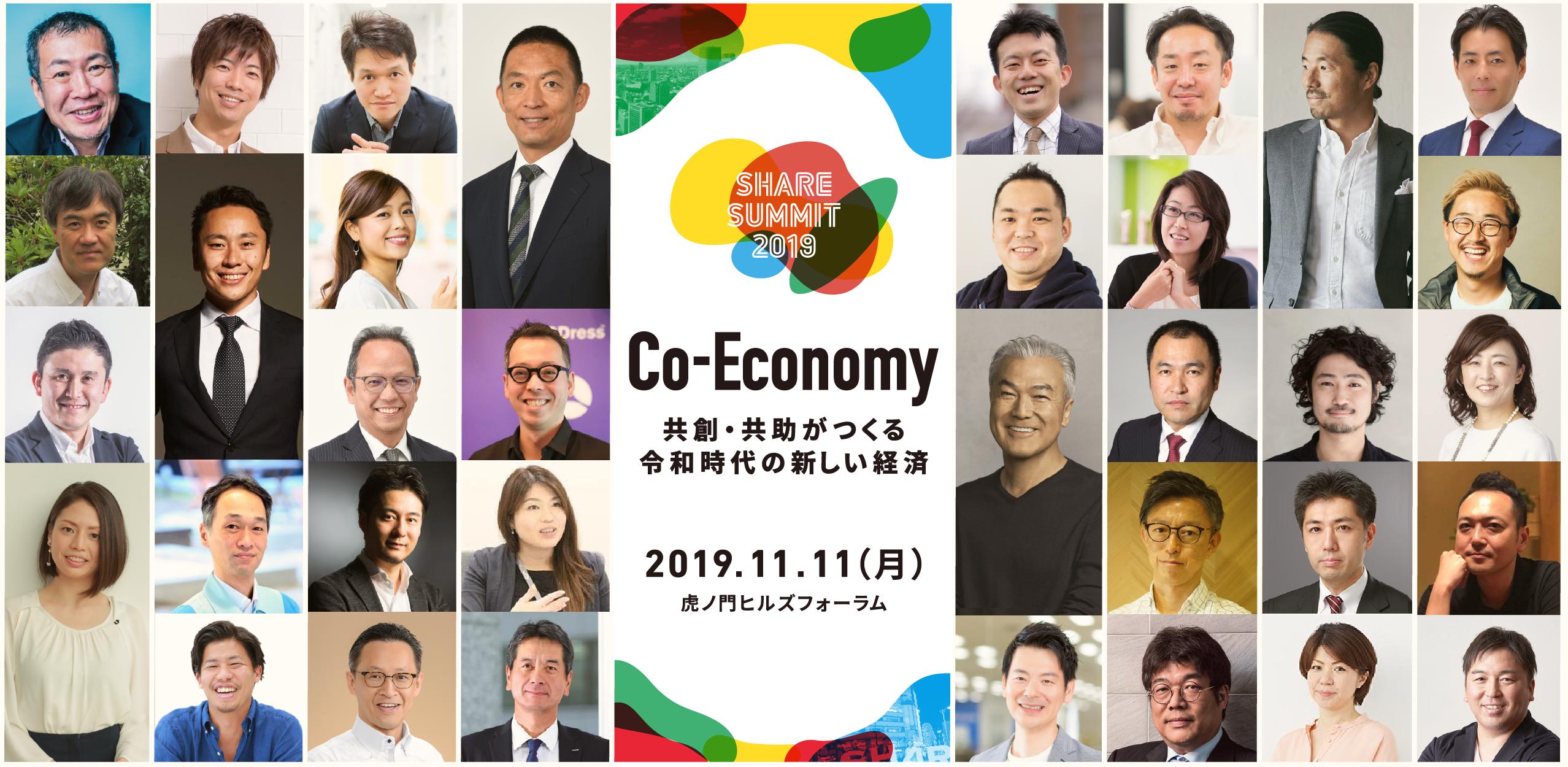 ⽇本最⼤シェアリングエコノミーの祭典 SHARE SUMMIT 2019(プログラム・登壇者 第1弾を発表)
