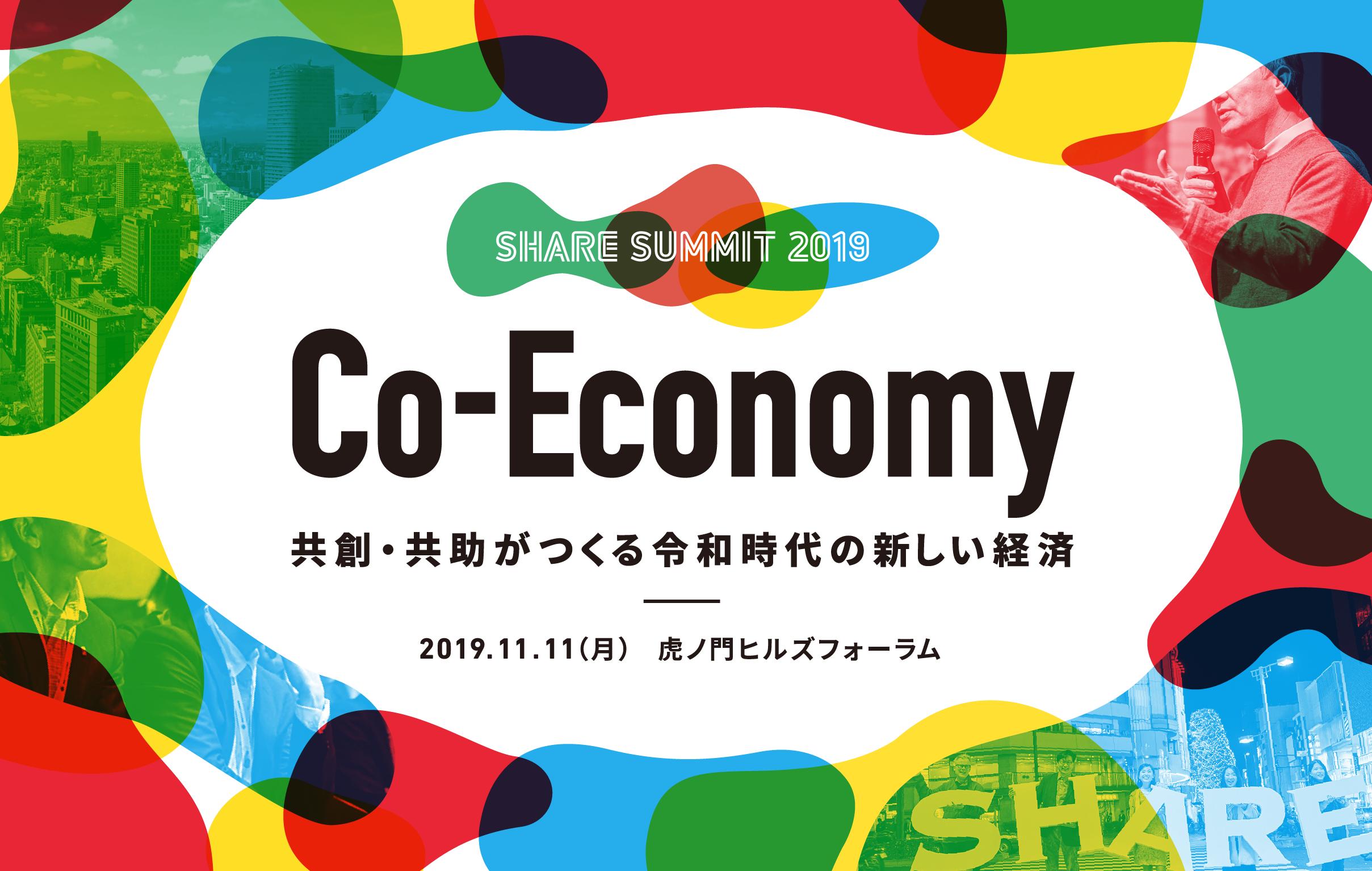 SHARE SUMMIT 2019 掲載記事一覧(随時更新)