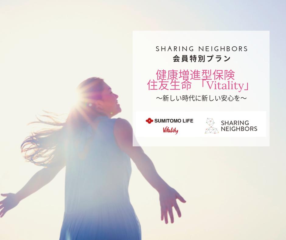"""シェアワーカーに様々な健康特典を提供できる """"住友生命「Vitality」""""の会員向けお手頃プランを共同企画"""