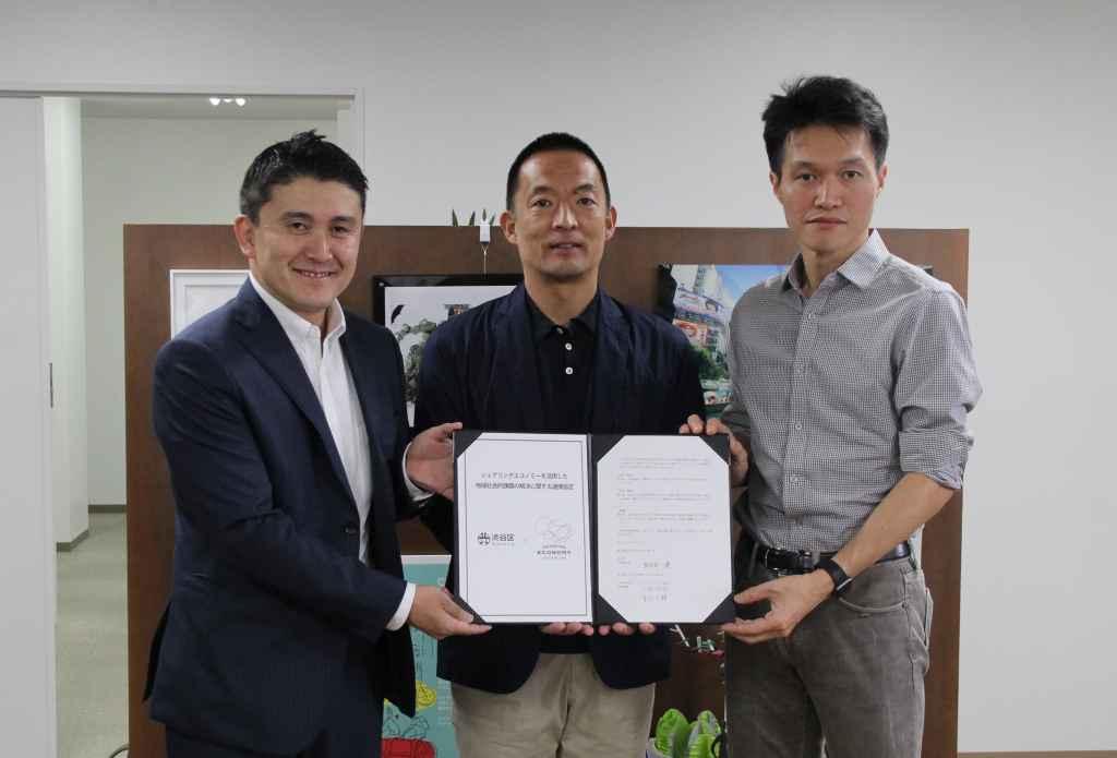 シェアリングエコノミー協会と渋谷区 シェアリングエコノミーを活用した地域社会的課題の解決に関する連携協定を締結