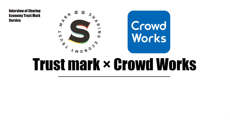 クラウドワークスが取り組む安全・安心なサービスの提供(シェアエコ認証事業者インタビュー)