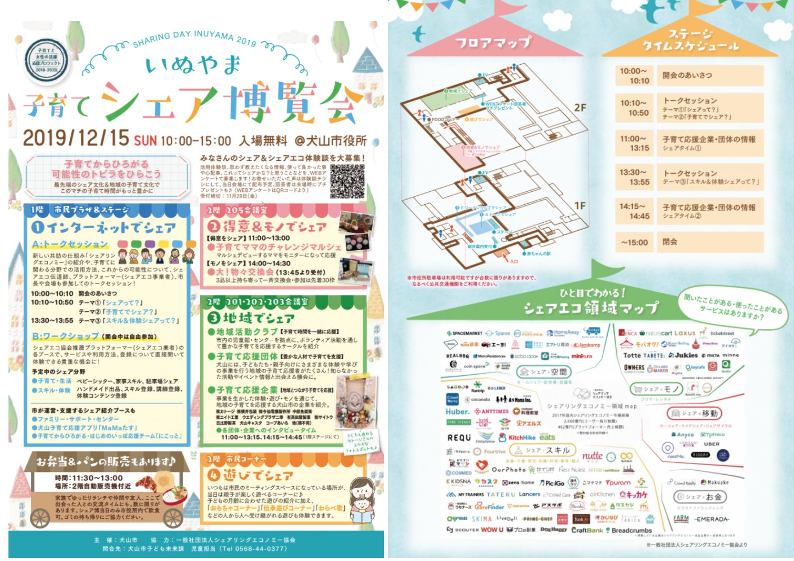 (愛知県犬山市主催)いぬやま子育てシェア博覧会のお知らせ
