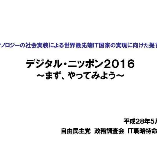 「デジタル・ニッポン2016」でシェアリングエコノミー推進を提言