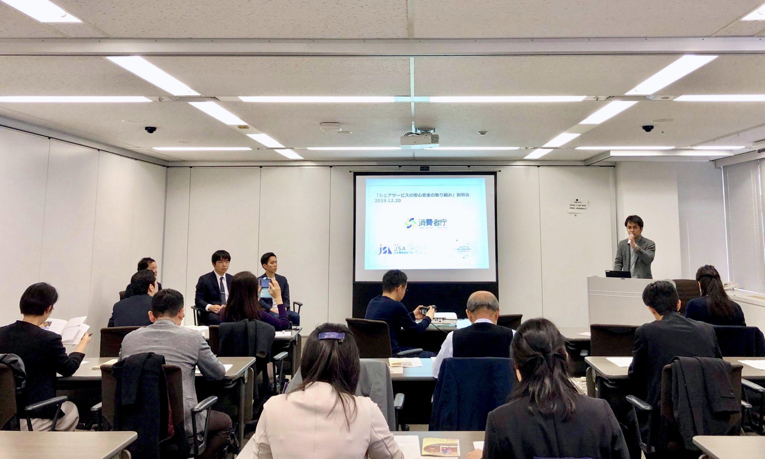 【開催レポート】シェアリングエコノミーを巡る安心・安全の取り組みや規制動向に関する説明会