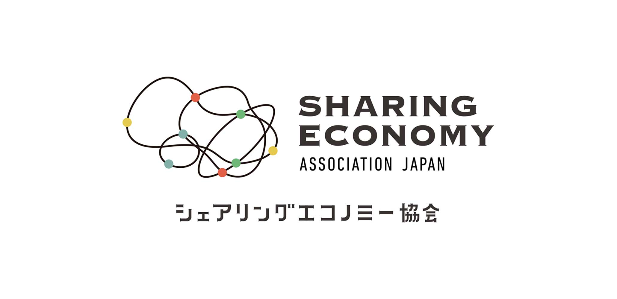 """""""民泊新法""""に対するシェアリングエコノミー協会意見書"""