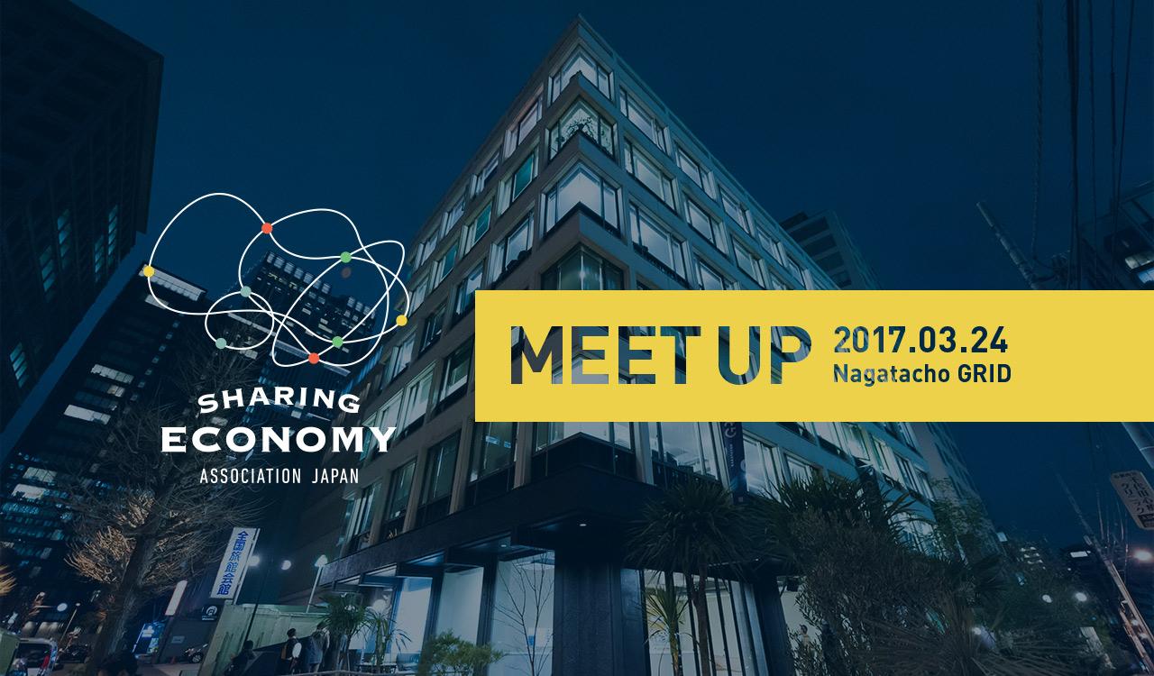 2017年度初のMeetUp開催!シェアサービス経営者によるピッチも