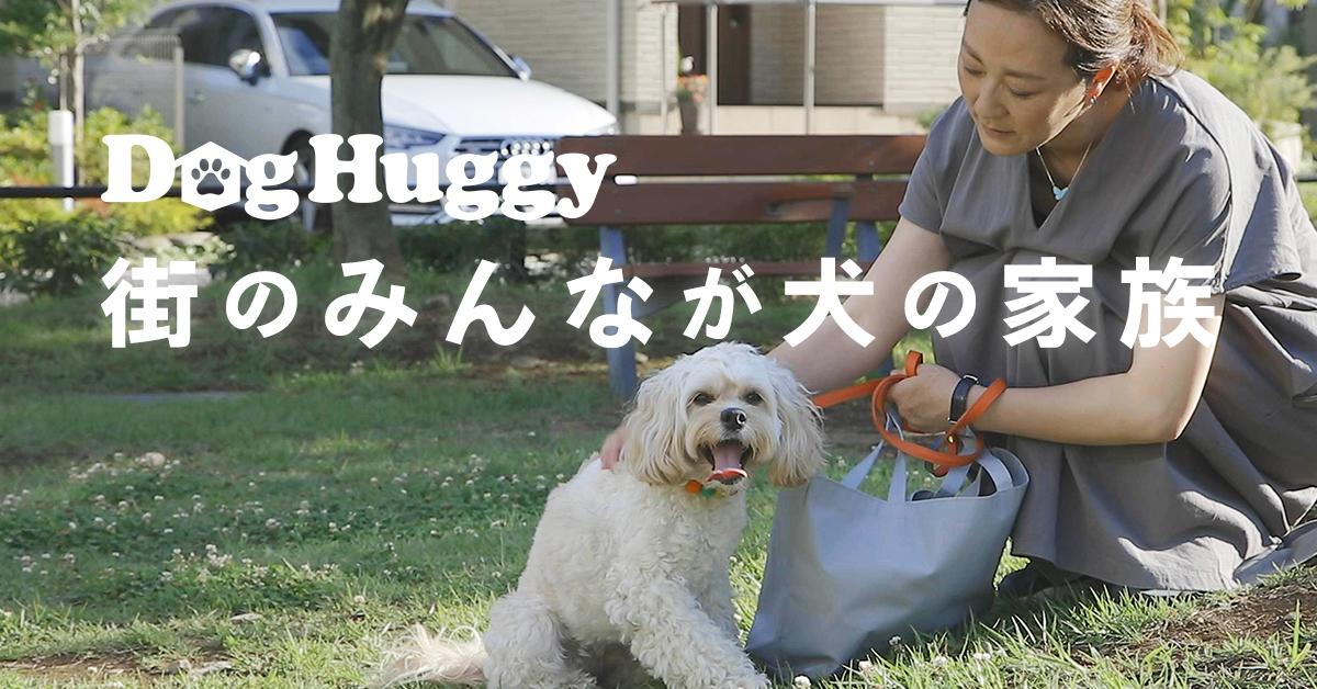 """【お知らせ】ペット預かりサービス """"DogHuggy"""" お試しモニター募集!"""
