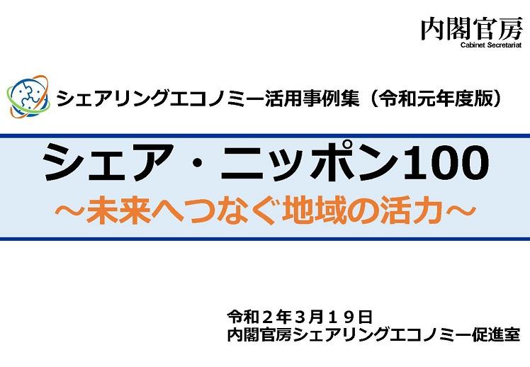 シェア・ニッポン100が公開されました