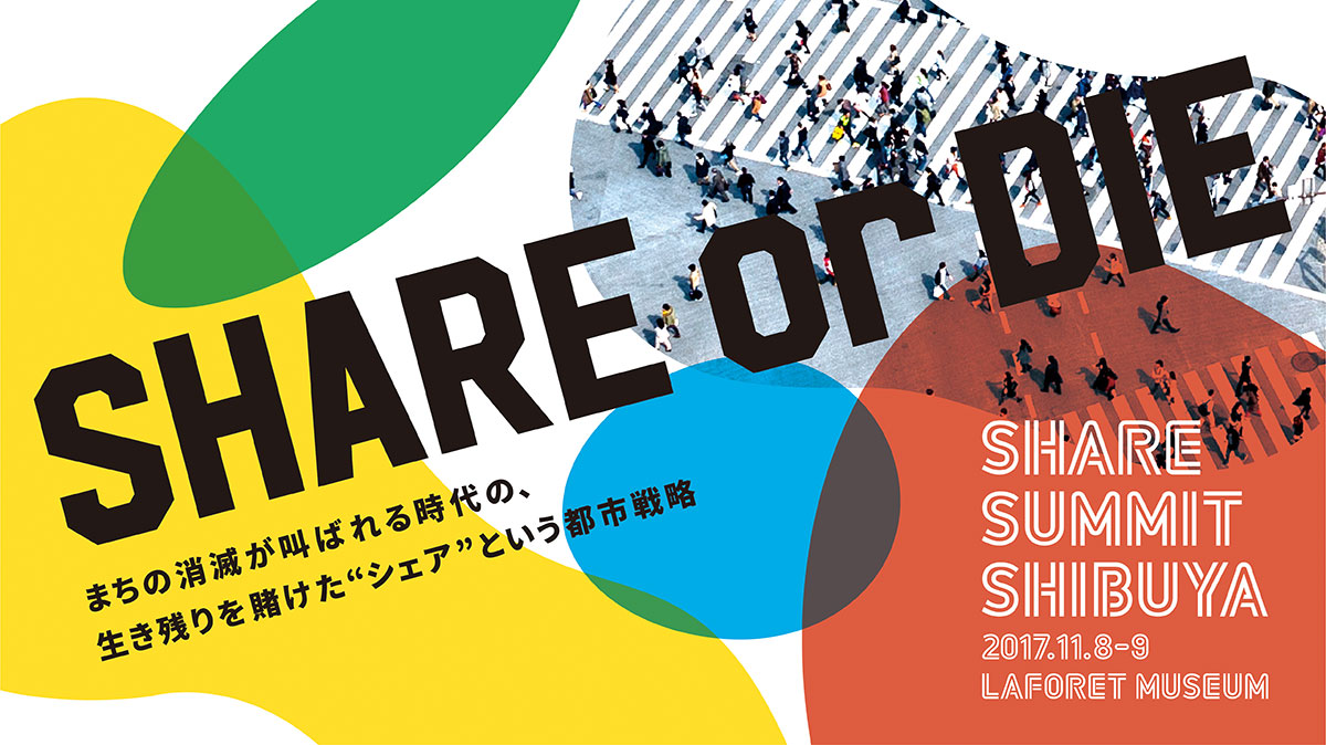 【11月8日・9日】 シェアリングエコノミーの祭典「SHARE SUMMIT 2017」を開催します!