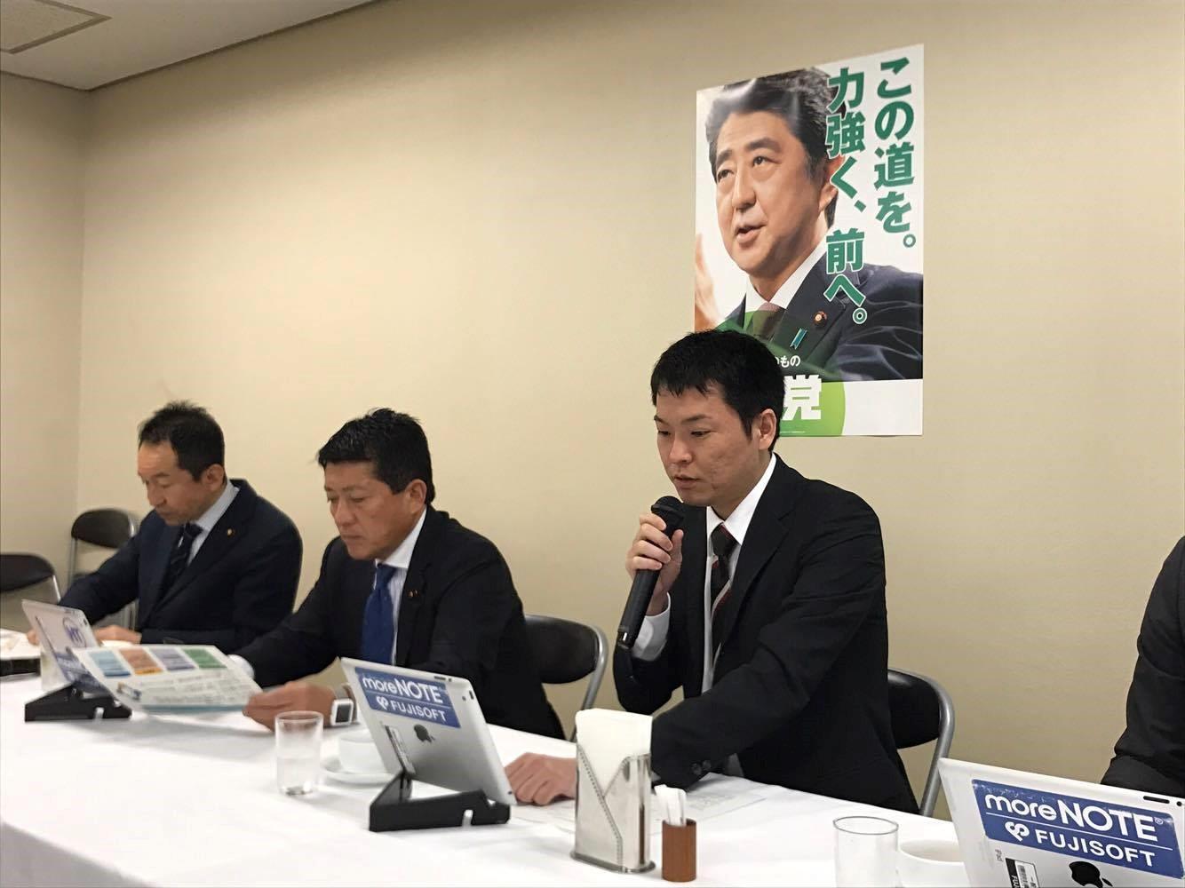 会員のTadaku、 自民党IT戦略特命委でプレゼンテーション