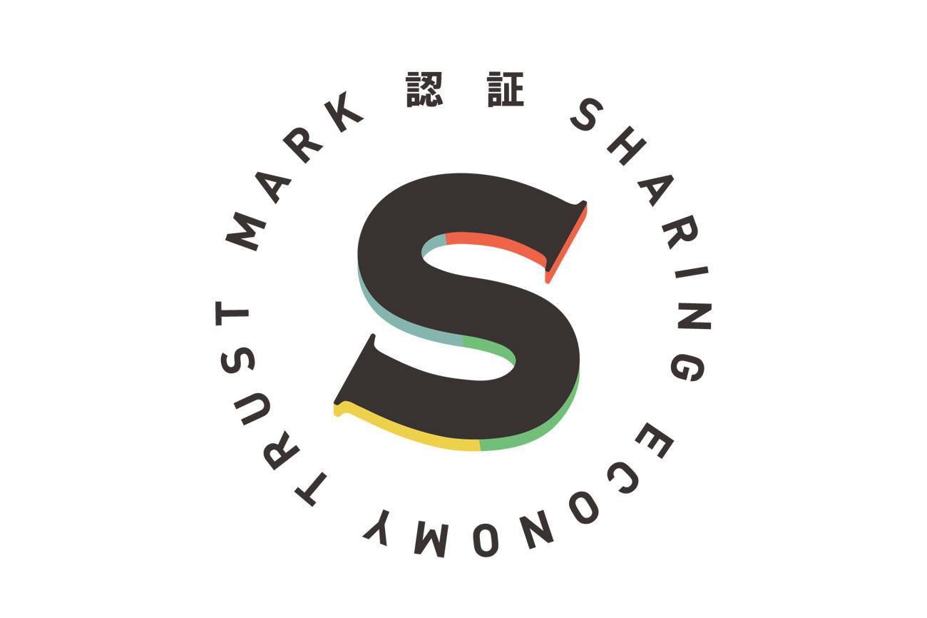 シェアリングエコノミー認証制度、認証取得サービス第8弾を発表