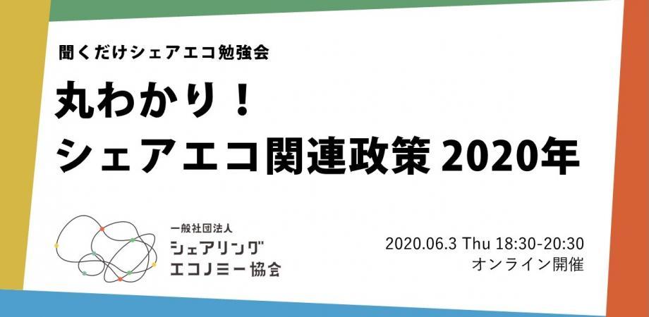 【開催レポート】最新のシェアリングエコノミー公共政策に関する説明会