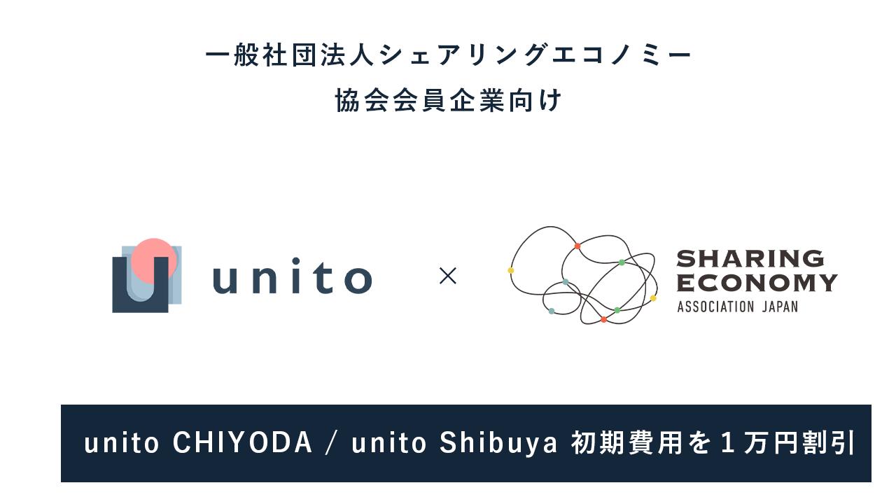 【協会会員企業 限定特典】外泊すれば家賃が安くなるunito(ユニット)初期費用1万円 割り引き