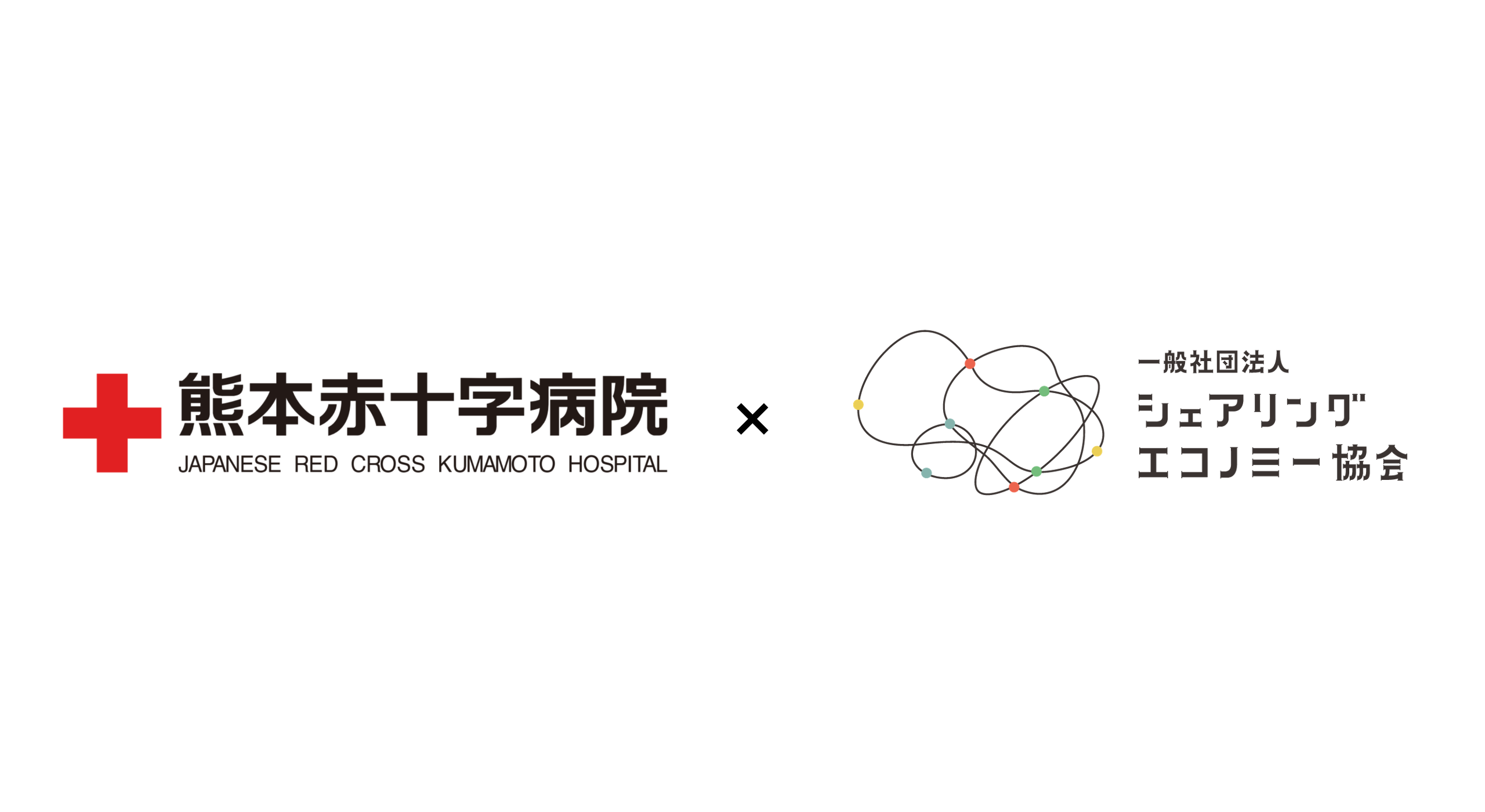 熊本赤十字病院との シェアサービス利活用に向けた共同研究に関する覚書締結のお知らせ