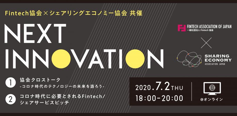 【開催レポート】Next Innovation- コロナ時代のテクノロジーの未来を語ろう」Fintech協会 X シェアリングエコノミー協会 オンラインイベント