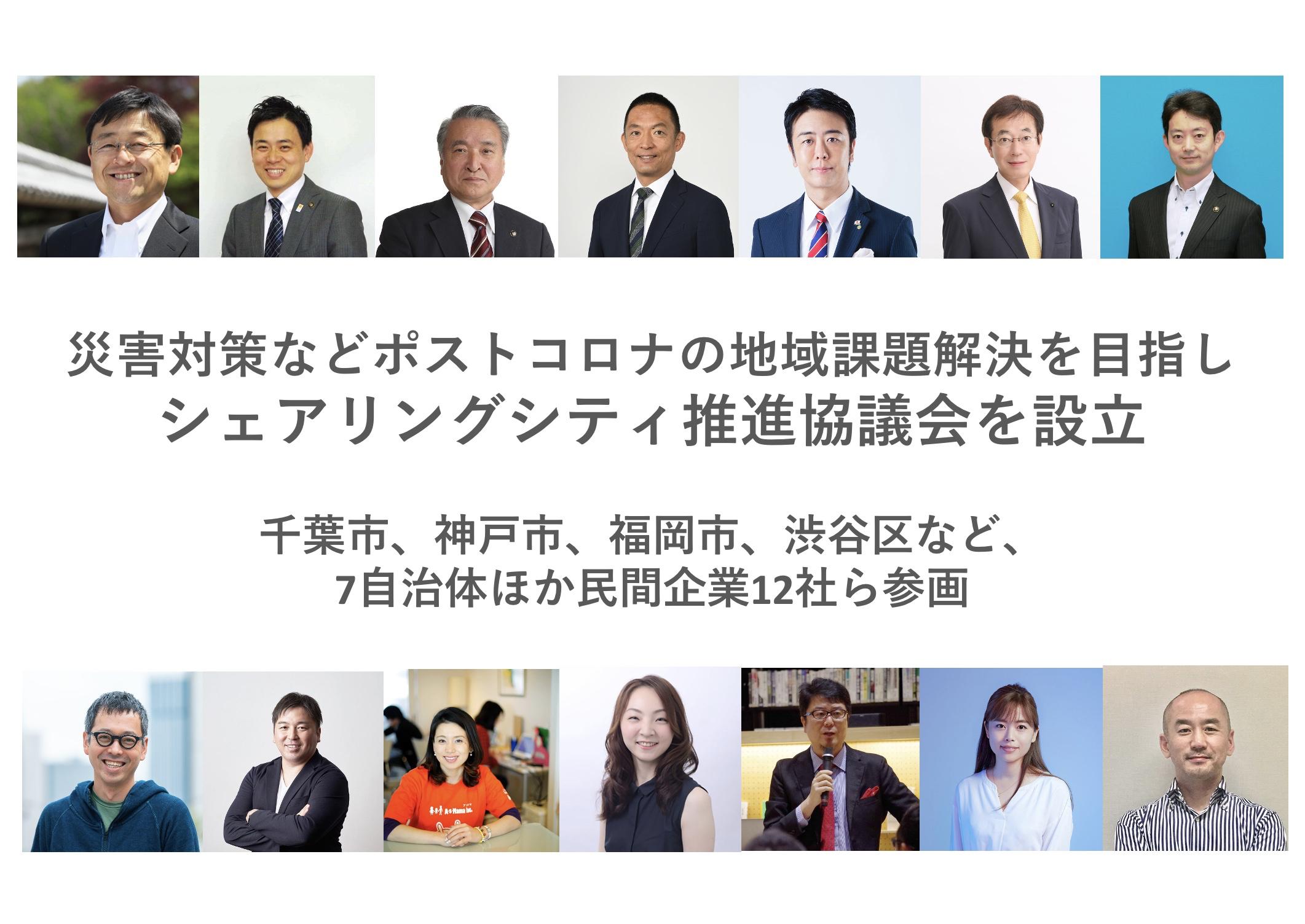 災害対策などポストコロナの地域課題解決を目指しシェアリングシティ推進協議会を設立。千葉市、神戸市、福岡市、渋谷区など、7自治体ほか民間企業12社ら参画。