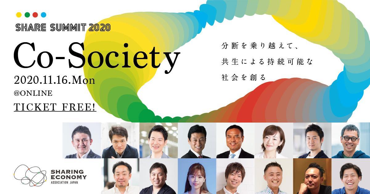 日本最大シェアリングエコノミー カンファレンス「SHARE SUMMIT 2020」11月16日 開催決定。西村経済再⽣担当⼤⾂、サントリー新浪氏 など登壇