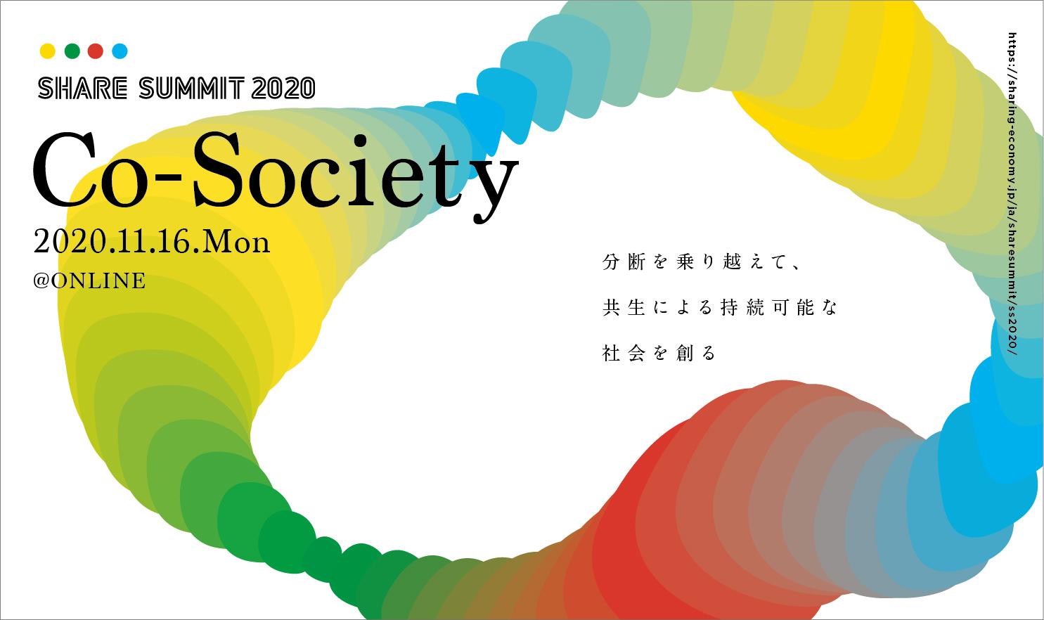 SHARE SUMMIT 2020 個人スポンサー(1万円)を30名限定で募集開始(応募は11月6日まで)