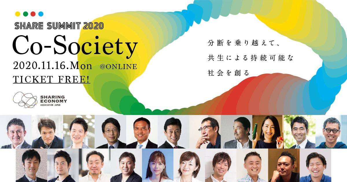 日本最大シェアリングエコノミー カンファレンス SHARE SUMMIT 2020(プログラム・パートナー 第一弾発表)