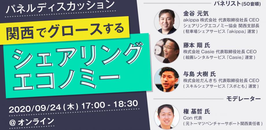 【開催レポート】関西支部立ち上げイベント