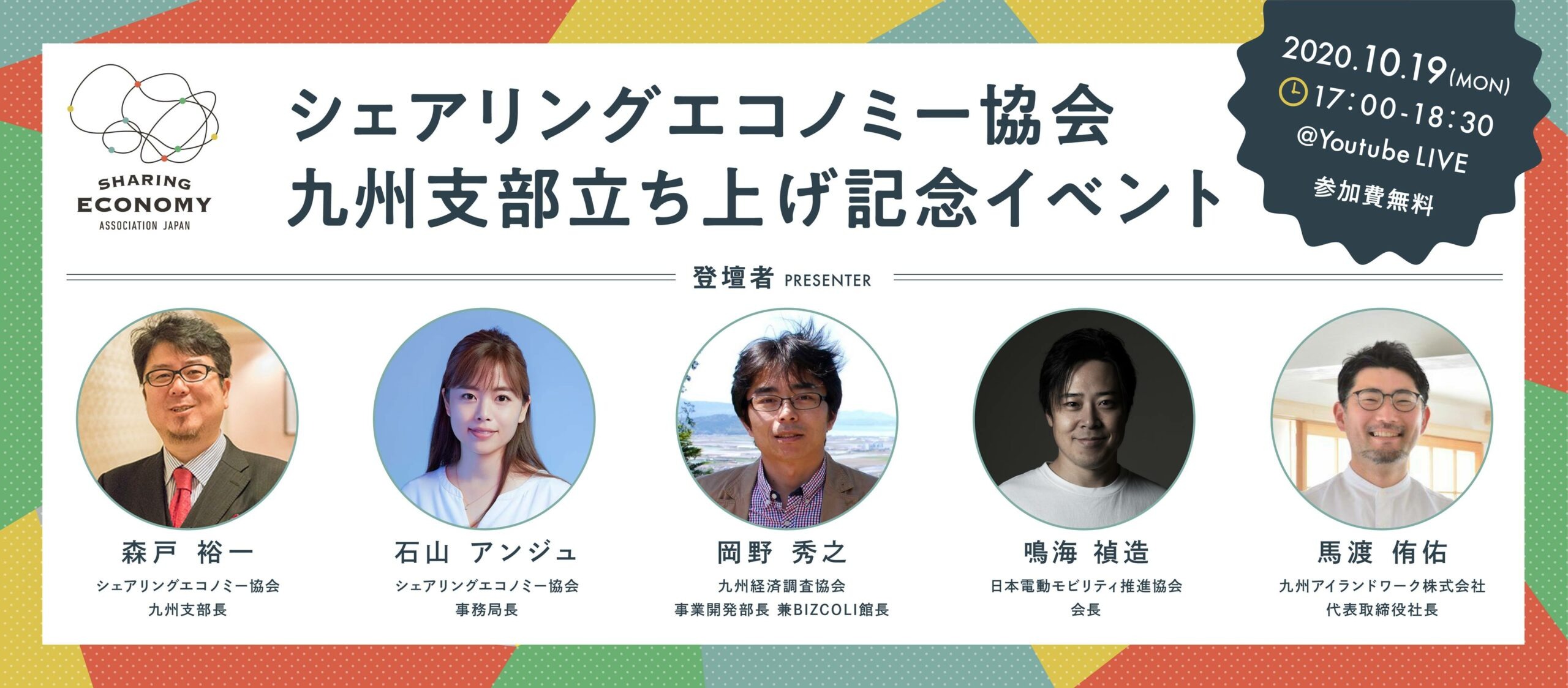 【開催レポート】九州支部立ち上げイベント