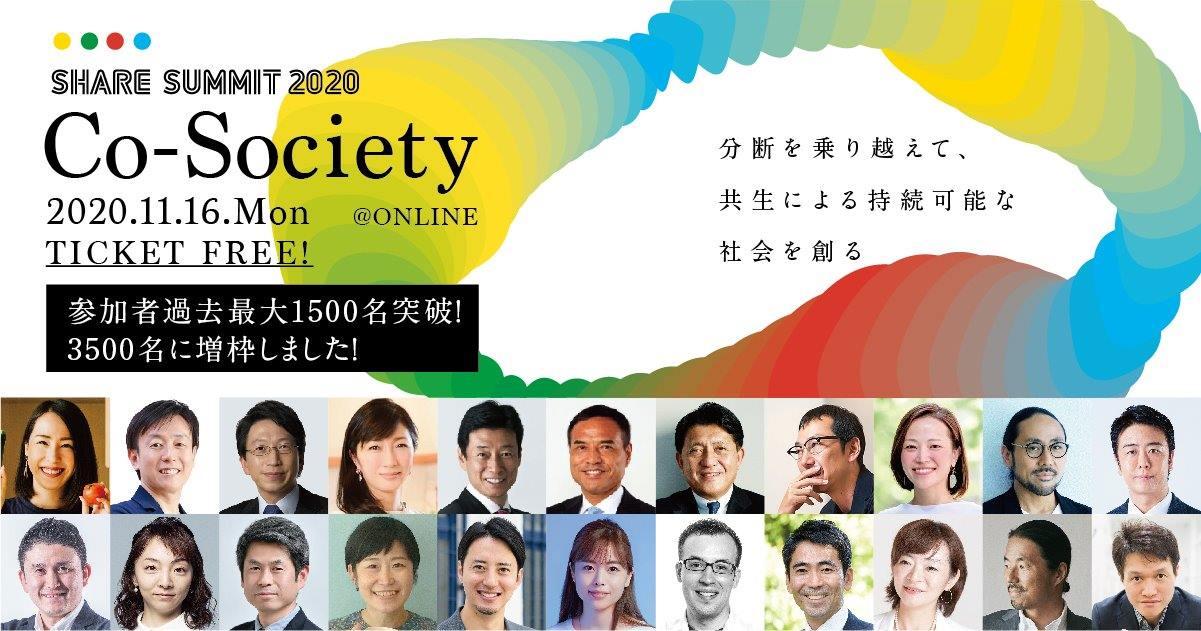 日本最大シェアリングエコノミー カンファレンス SHARE SUMMIT 2020 豪華登壇者続々決定(過去最大申込者1500名を超えました!)