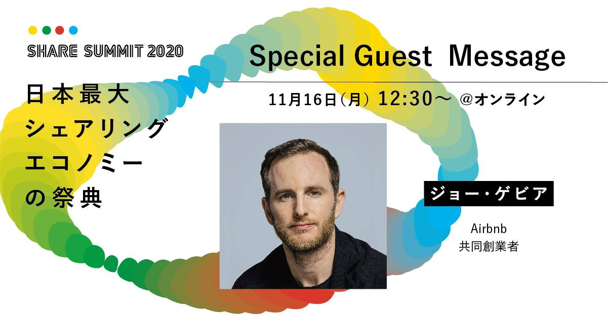 Special Guest Message  #シェアサミット2020