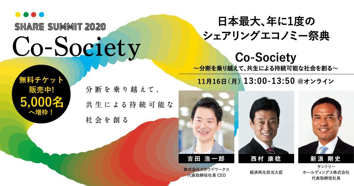Co-Society 〜分断を乗り越えて、共⽣による 持続可能な社会を創る〜 #シェアサミット2020