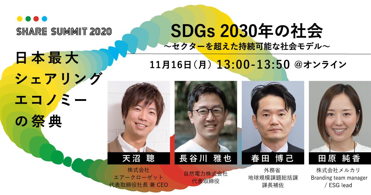 SDGs 2030年の社会 〜セクターを超えた持続可能な社会モデル〜 #シェアサミット2020