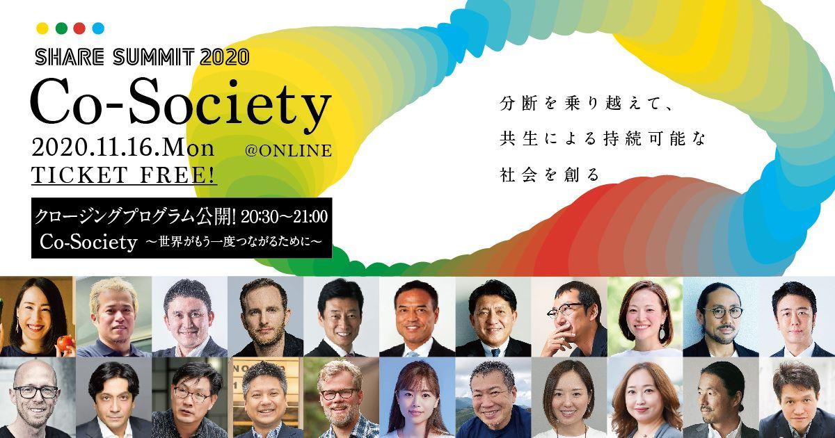開催まであと3日!日本最大シェアリングエコノミー カンファレンス SHARE SUMMIT 2020(20時半からのクロージングプログラム公開)