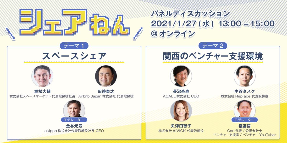 【開催レポート】第一回 関西支部主催 定期イベント
