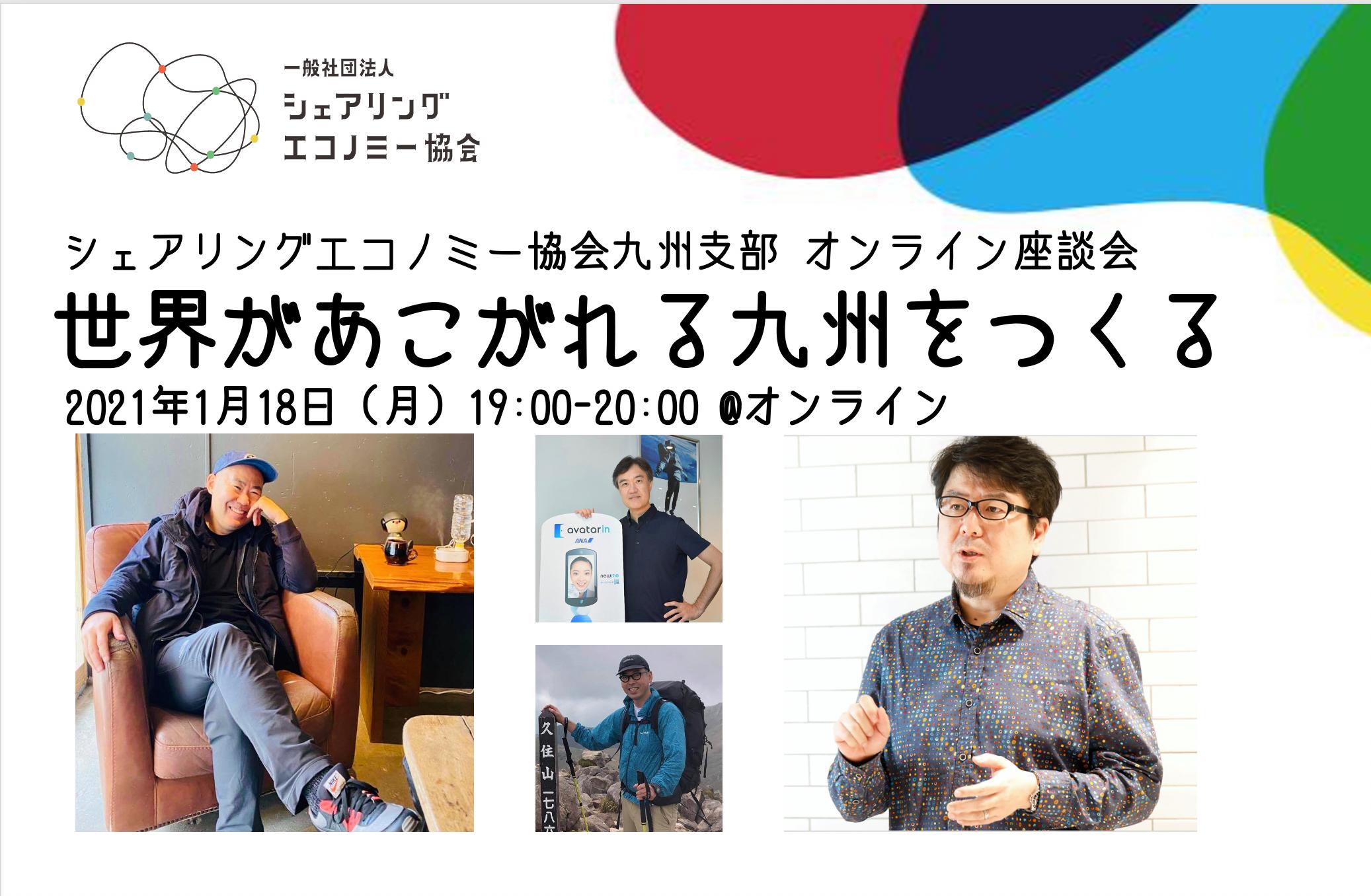 【1/18(月)19:00-20:00】九州支部 定例座談会