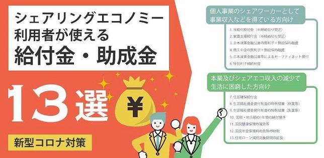 【新型コロナ対策】シェアリングエコノミー利用者向け給付金・助成金 15選【※1月20日更新分】