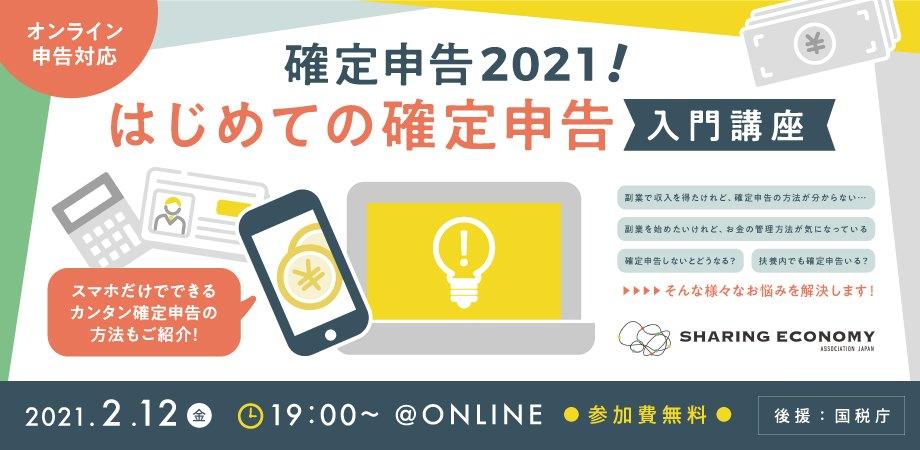 【2/12(金)19:00-20:30】確定申告入門講座2021
