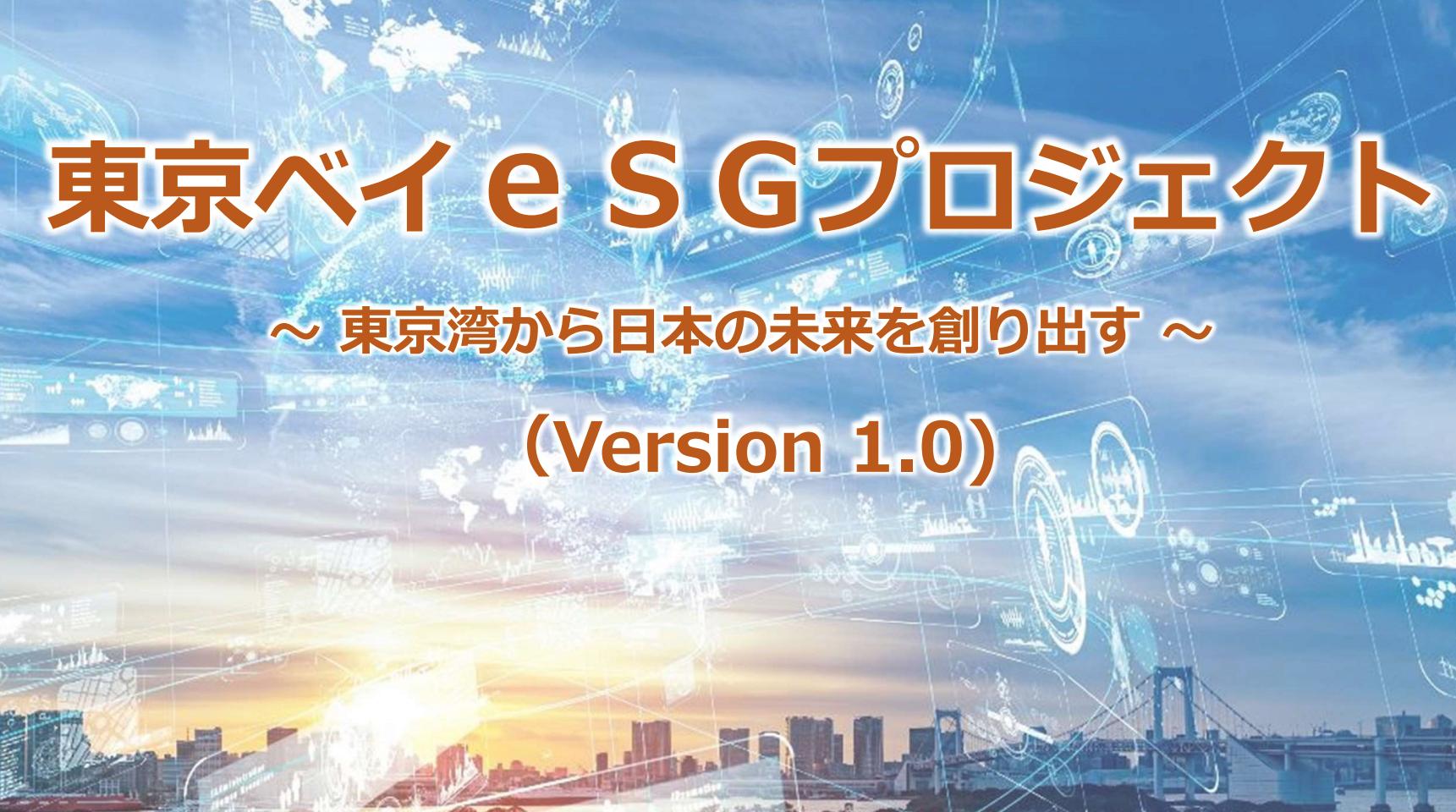 「東京ベイeSGプロジェクト」にシェアリングエコノミーが盛り込まれました